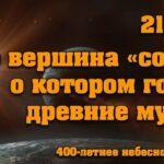 Плеяды и Михаэль Лав — СОБЫТИЕ 2020 ГОДА — ФИНАЛЬНАЯ БИТВА ЗА ЗЕМЛЮ