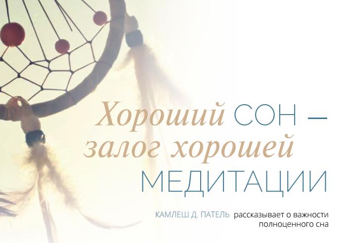 Хороший сон — залог хорошей медитации.