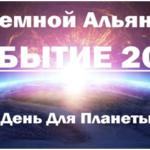 Плеядеанские Силы Света через Майкла Лава, 3 июня 2020